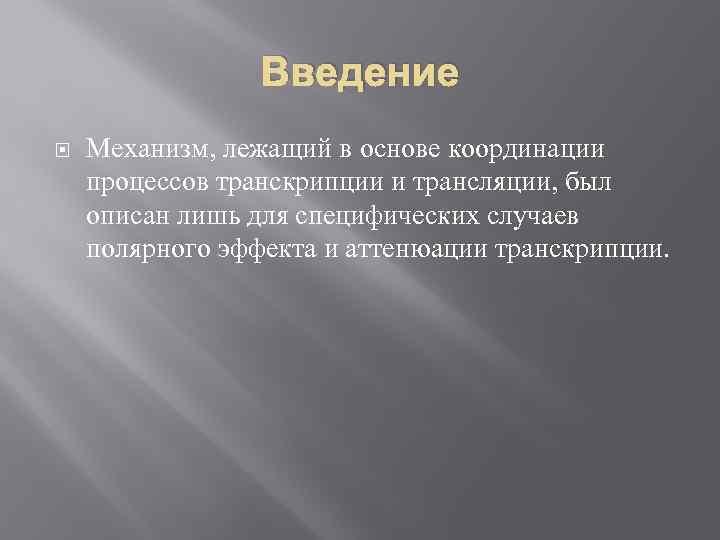 Введение Механизм, лежащий в основе координации процессов транскрипции и трансляции, был описан лишь для