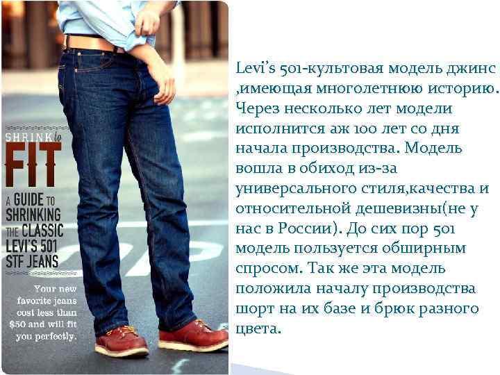Levi's 501 -культовая модель джинс , имеющая многолетнюю историю. Через несколько лет модели исполнится