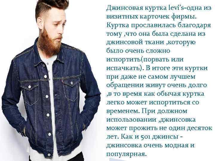 Джинсовая куртка levi's-одна из визитных карточек фирмы. Куртка прославилась благодаря тому , что она