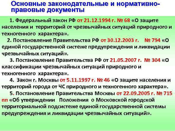 Основные законодательные и нормативноправовые документы 1. Федеральный закон РФ от 21. 12. 1994 г.