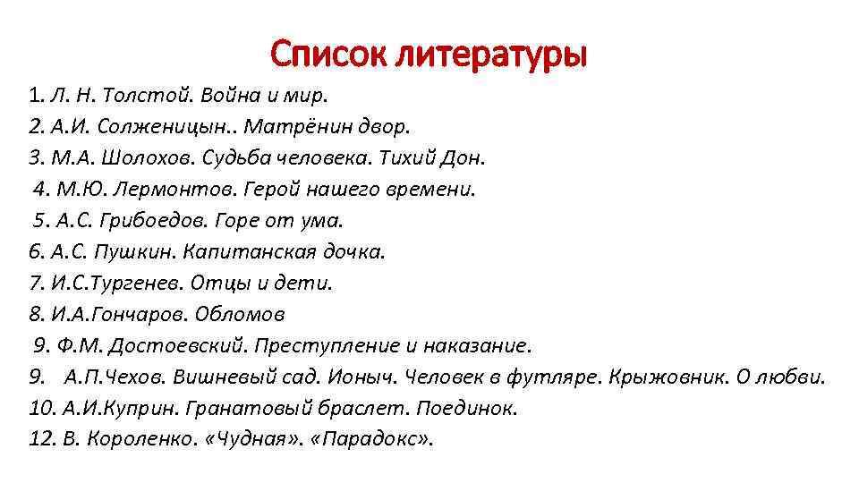 Список литературы 1. Л. Н. Толстой. Война и мир. 2. А. И. Солженицын. .