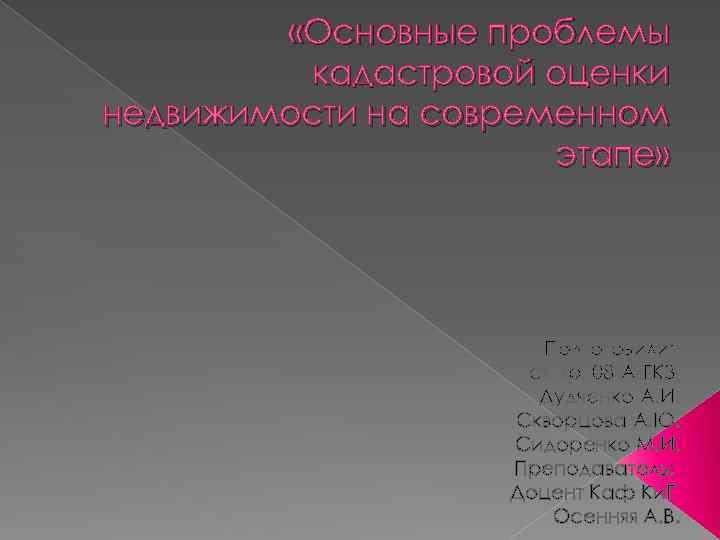 «Основные проблемы кадастровой оценки недвижимости на современном этапе» Подготовили: ст. гр. 08 -А-ГК