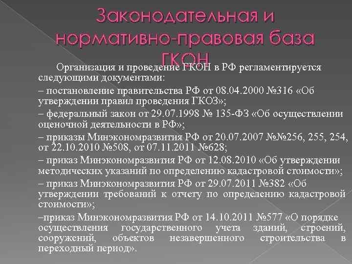Законодательная и нормативно-правовая база ГКОН Организация и проведение ГКОН в РФ регламентируется следующими документами: