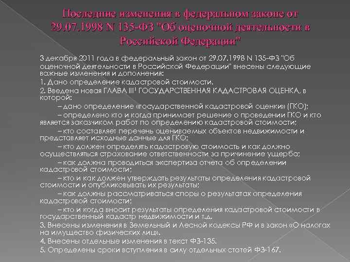 Последние изменения в федеральном законе от 29. 07. 1998 N 135 -ФЗ