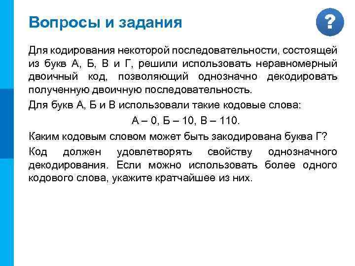 МК Вопросы и задания ? Для кодирования некоторой последовательности, состоящей из букв А, Б,