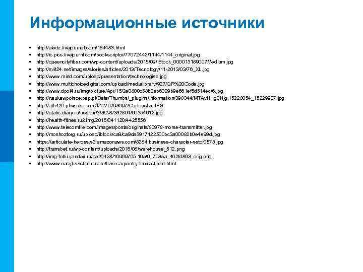 МК Информационные источники • • • • • http: //aledz. livejournal. com/184483. html http:
