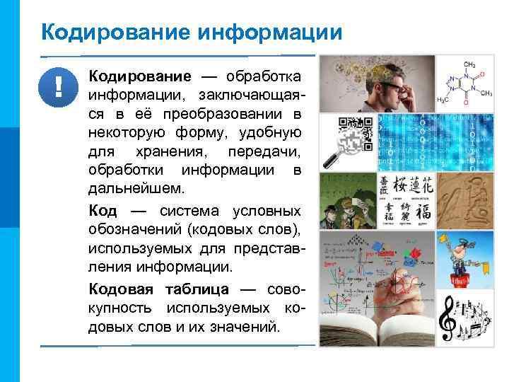 МК Кодирование информации ! Кодирование — обработка информации, заключающаяся в её преобразовании в некоторую