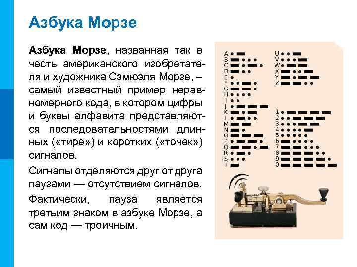 МК Азбука Морзе, названная так в честь американского изобретателя и художника Сэмюэля Морзе, –
