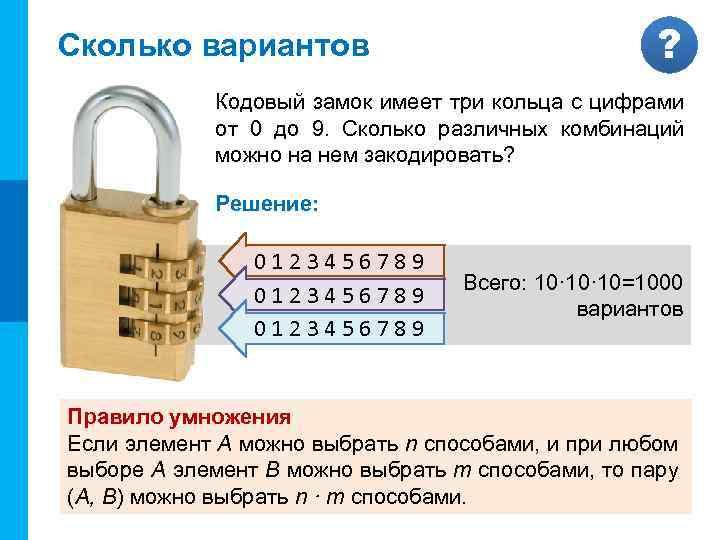 МК Сколько вариантов ? Кодовый замок имеет три кольца с цифрами от 0 до
