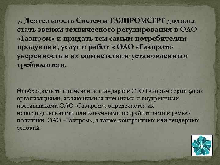 7. Деятельность Системы ГАЗПРОМСЕРТ должна стать звеном технического регулирования в ОАО «Газпром» и придать