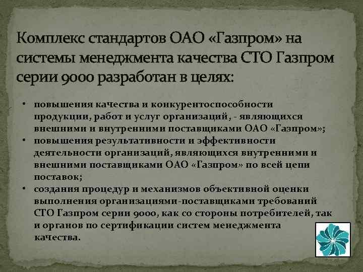Комплекс стандартов ОАО «Газпром» на системы менеджмента качества СТО Газпром серии 9000 разработан в