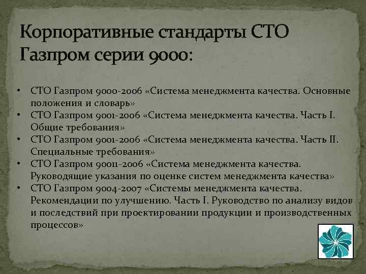 Корпоративные стандарты СТО Газпром серии 9000: • СТО Газпром 9000 -2006 «Система менеджмента качества.