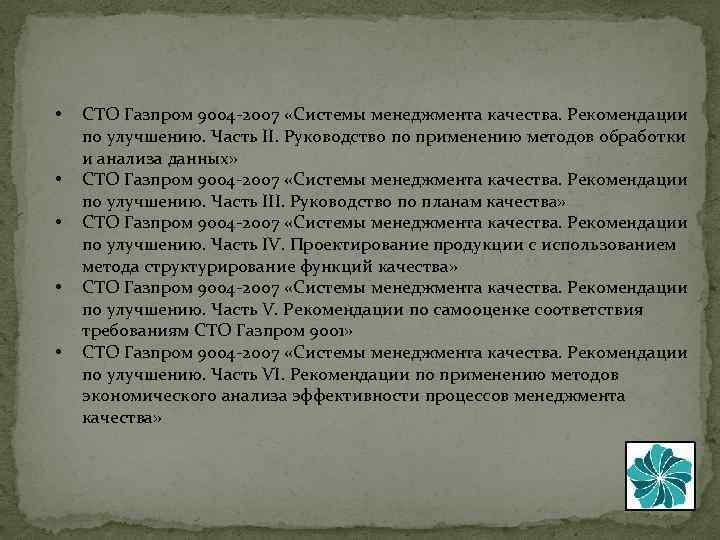 • • • СТО Газпром 9004 -2007 «Системы менеджмента качества. Рекомендации по улучшению.