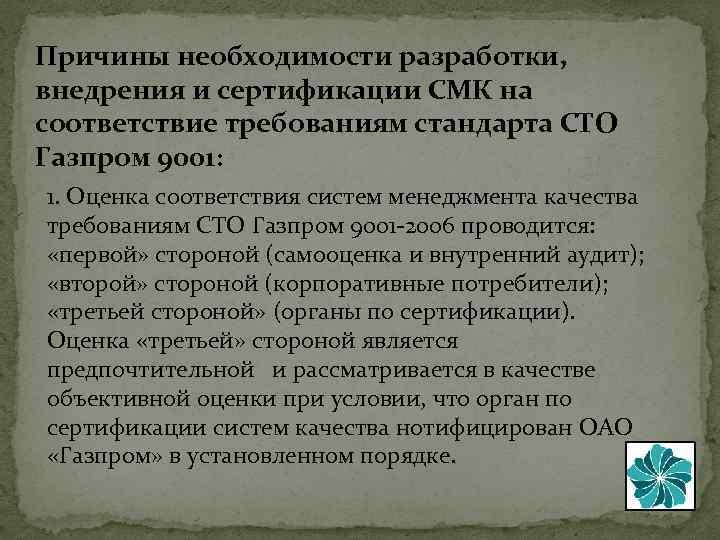 Причины необходимости разработки, внедрения и сертификации СМК на соответствие требованиям стандарта СТО Газпром 9001: