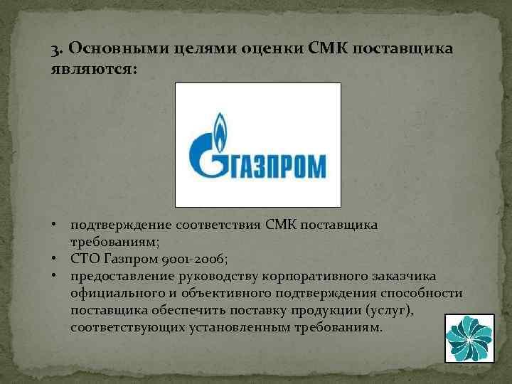 3. Основными целями оценки СМК поставщика являются: • подтверждение соответствия СМК поставщика требованиям; •