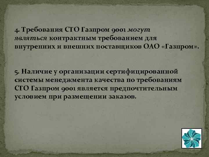 4. Требования СТО Газпром 9001 могут являться контрактным требованием для внутренних и внешних поставщиков