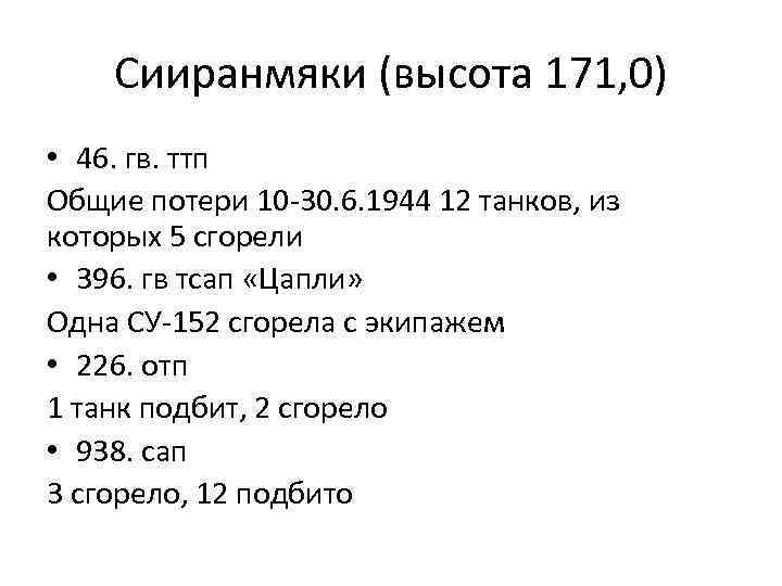 Сииранмяки (высота 171, 0) • 46. гв. ттп Общие потери 10 -30. 6. 1944
