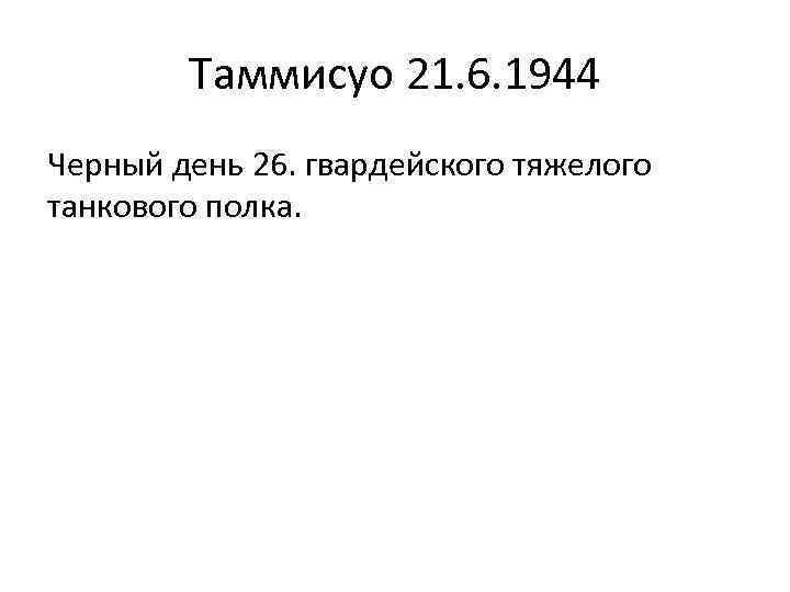Таммисуо 21. 6. 1944 Черный день 26. гвардейского тяжелого танкового полка.