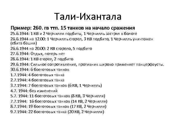 Тали-Ихантала Пример: 260. гв ттп. 15 танков на начало сражения 25. 6. 1944: 1