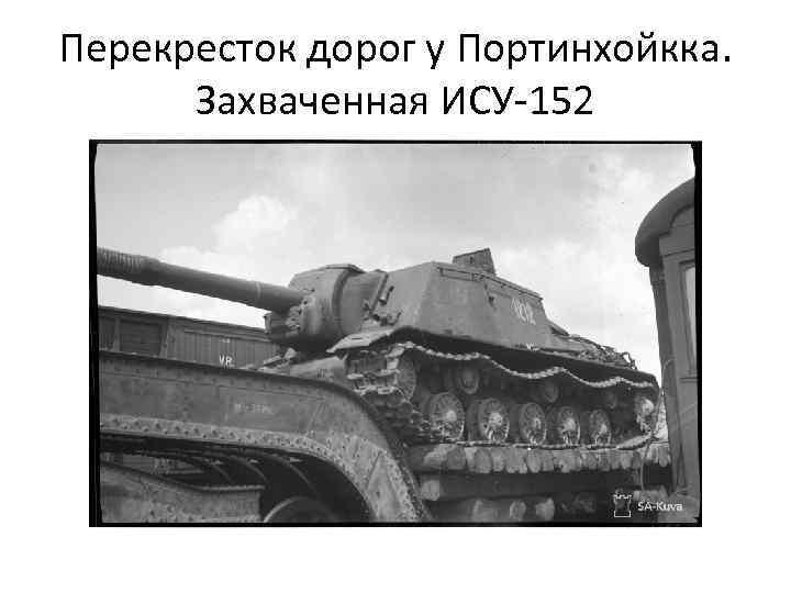 Перекресток дорог у Портинхойкка. Захваченная ИСУ-152