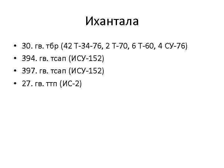 Ихантала • • 30. гв. тбр (42 T-34 -76, 2 T-70, 6 T-60, 4
