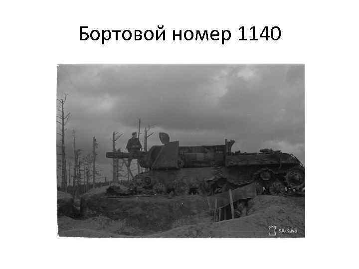 Бортовой номер 1140