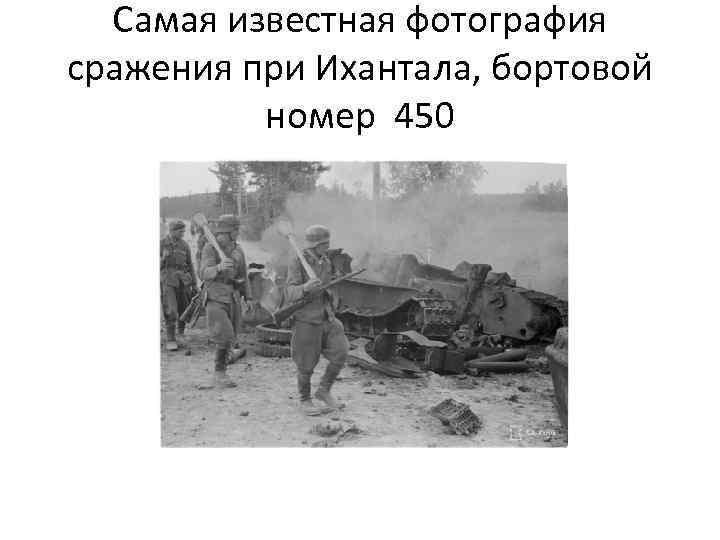 Самая известная фотография сражения при Ихантала, бортовой номер 450