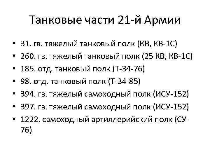 Танковые части 21 -й Армии • • 31. гв. тяжелый танковый полк (КВ, КВ-1