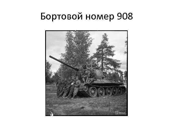 Бортовой номер 908