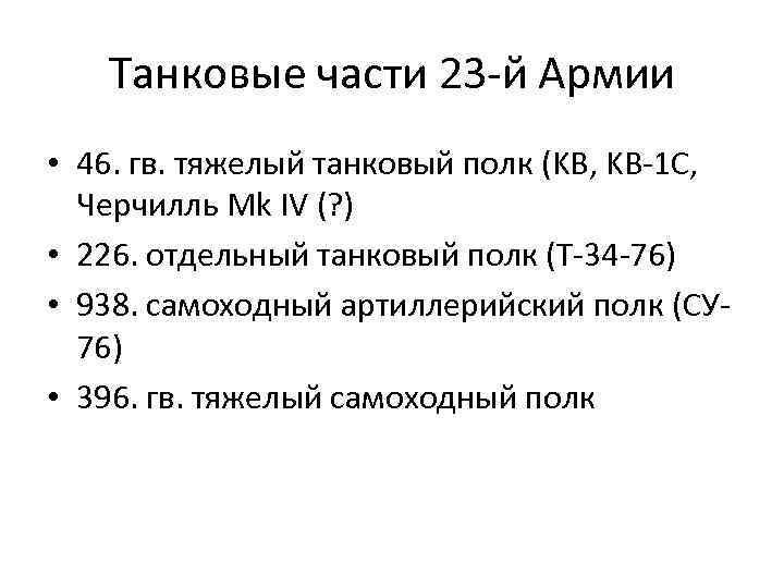 Танковые части 23 -й Армии • 46. гв. тяжелый танковый полк (KВ, KВ-1 С,
