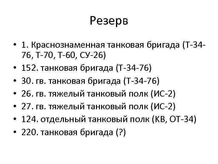 Резерв • 1. Краснознаменная танковая бригада (T-3476, T-70, T-60, СУ-26) • 152. танковая бригада