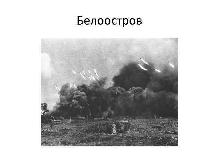 Белоостров