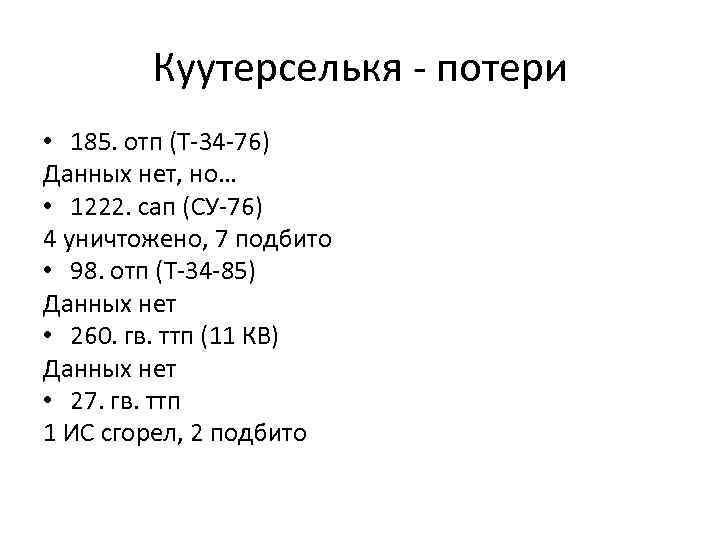 Куутерселькя - потери • 185. отп (T-34 -76) Данных нет, но… • 1222. сап