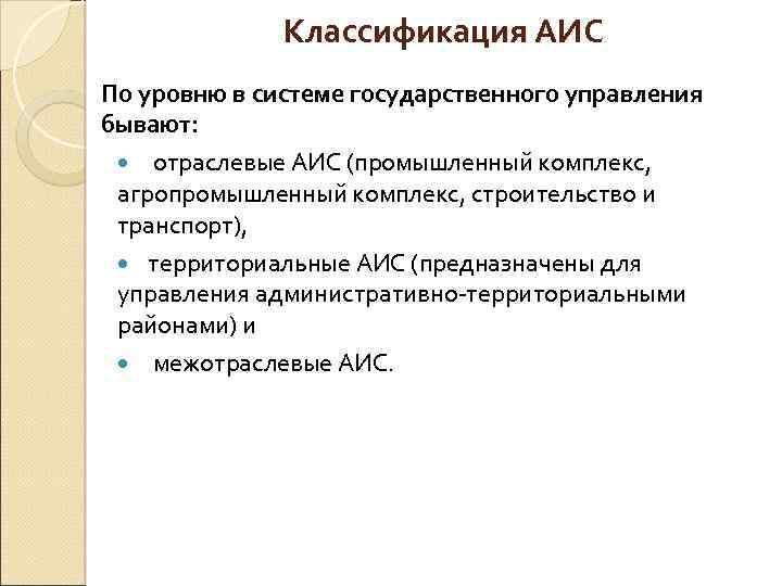 Классификация АИС По уровню в системе государственного управления бывают: отраслевые АИС (промышленный комплекс, агропромышленный
