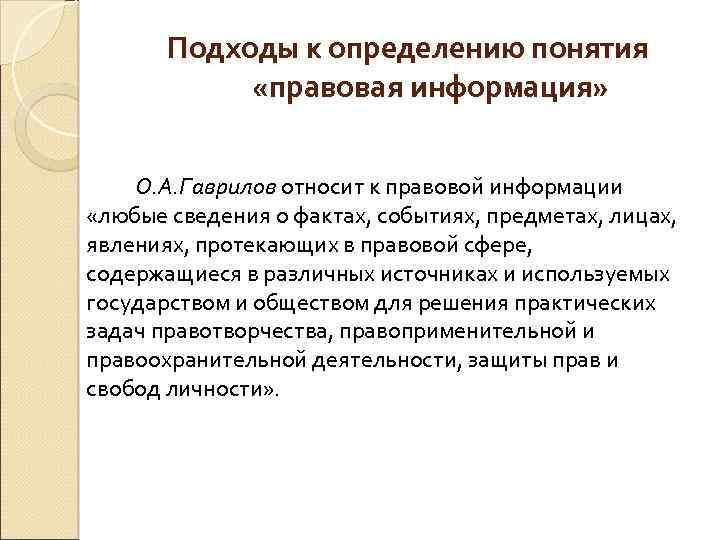 Подходы к определению понятия «правовая информация» О. А. Гаврилов относит к правовой информации «любые