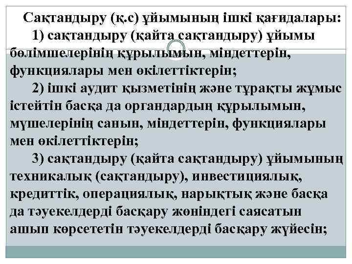 Сақтандыру (қ. с) ұйымының ішкі қағидалары: 1) сақтандыру (қайта сақтандыру) ұйымы бөлімшелерінің құрылымын, міндеттерін,