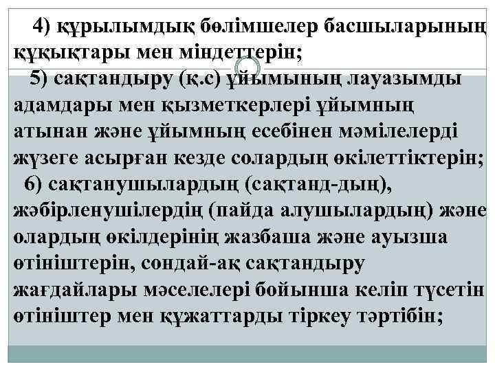 4) құрылымдық бөлімшелер басшыларының құқықтары мен міндеттерін; 5) сақтандыру (қ. с) ұйымының лауазымды адамдары
