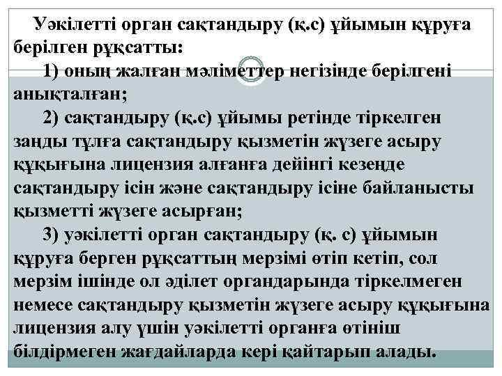Уәкiлеттi орган сақтандыру (қ. с) ұйымын құруға берiлген рұқсатты: 1) оның жалған мәлiметтер негiзiнде