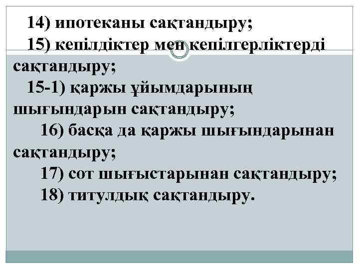14) ипотеканы сақтандыру; 15) кепілдіктер мен кепілгерліктерді сақтандыру; 15 -1) қаржы ұйымдарының шығындарын сақтандыру;