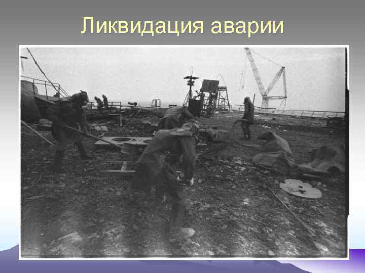 a history and effects of the chernobyl disaster According to the us nuclear regulatory comission (nrc), 28 of the workers at chernobyl died in the four months following the accident.