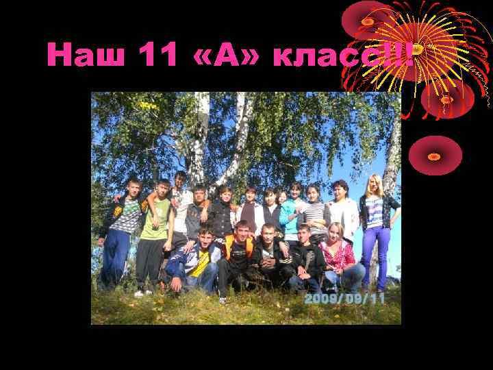 Наш 11 «А» класс!!!