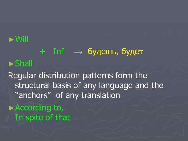 ► Will + Inf → будешь, будет ► Shall Regular distribution patterns form the