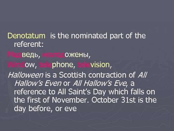 Denotatum is the nominated part of the referent: Медведь, молодожены, Window, telephone, television, Halloween