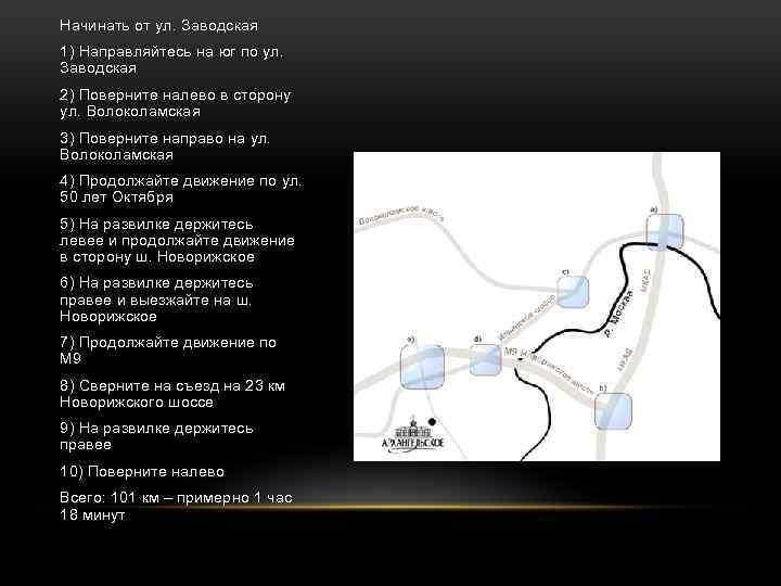 Начинать от ул. Заводская 1) Направляйтесь на юг по ул. Заводская 2) Поверните налево