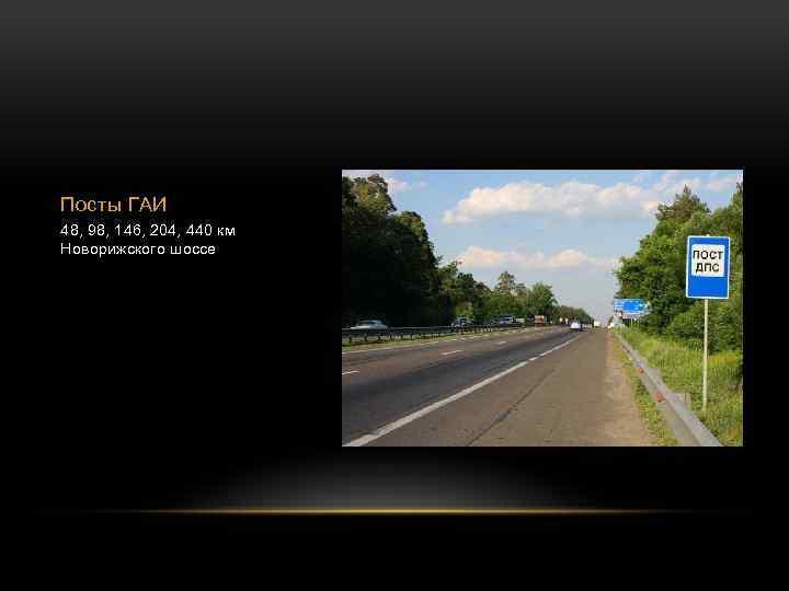 Посты ГАИ 48, 98, 146, 204, 440 км Новорижского шоссе