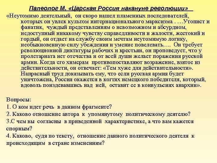 Палеолог М. «Царская Россия накануне революции» «Неутомимо деятельный, он скоро нашел пламенных последователей, которых