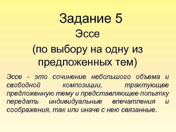 Задание 5 Эссе (по выбору на одну из предложенных тем) Эссе - это сочинение