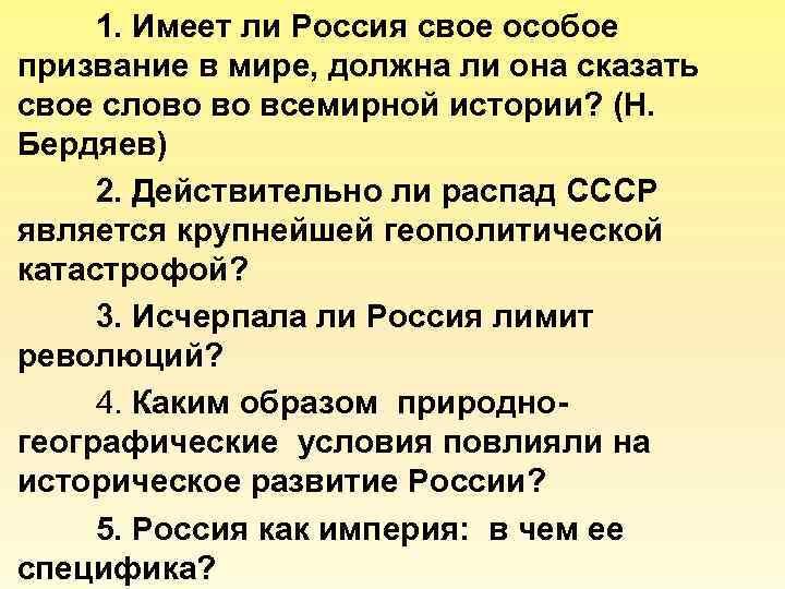 1. Имеет ли Россия свое особое призвание в мире, должна ли она сказать свое
