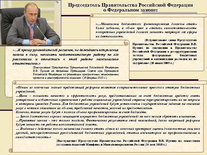Председатель Правительства Российской Федерации о Федеральном законе: «…Механизмы бюджетного финансирования должны стать более гибкими,