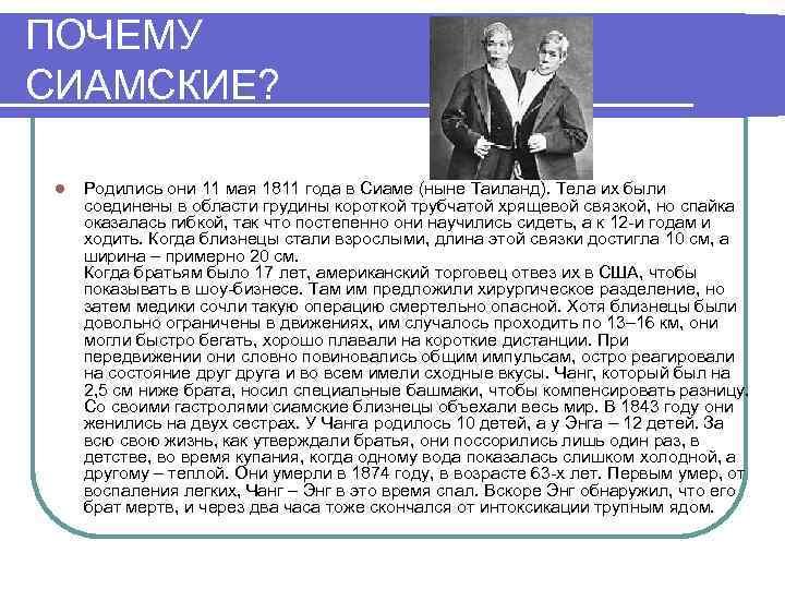 ПОЧЕМУ СИАМСКИЕ? l Родились они 11 мая 1811 года в Сиаме (ныне Таиланд). Тела